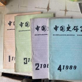 中国史研究第一、二、三、四期