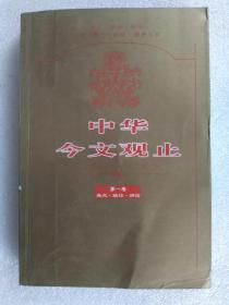 中华今文观止(第一卷 杂文.政论.评论)