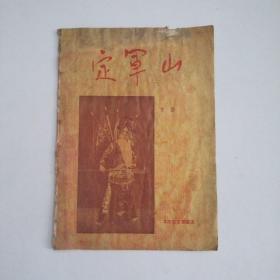 定军山(京剧)