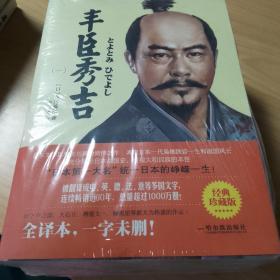 日本第一大名丰臣秀吉:新书太阁记经典珍藏版(6册全译本)未拆封全新的书