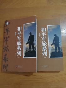 《和平军旅ⅠⅡ》(全二册)一版一印