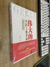 """伟大的中国工业革命:""""发展政治经济学""""一般原理批判纲要"""