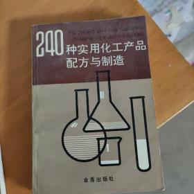 240种实用化工产品配方与制造