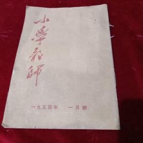 小学教师1954.1