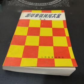 国际象棋残局大全(第一卷.兵类残局)
