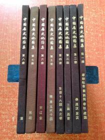 中国历史地图集(1-8册全)布面精装16开 1975年一版一印