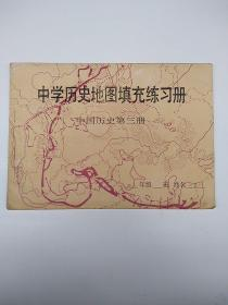 中学历史地图填充练习册---中国历史第三册