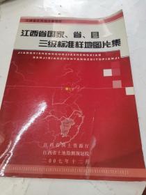 江西省国家、省、县三级标准样地图片集