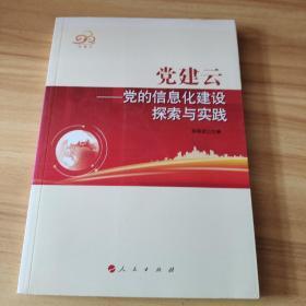 党建云:党的信息化建设探索与实践