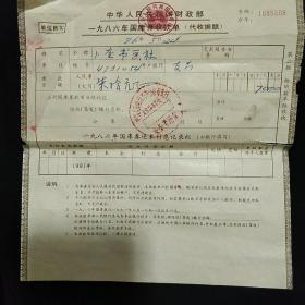 老票证《 国库券收款单代收据联》1986年 中华人民共和国财政部  私藏 书品如图.