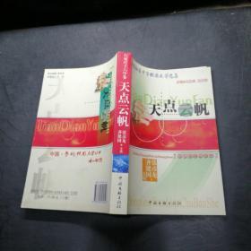 全国知名中学校园文学选集:天点云帆:石家庄十六中卷
