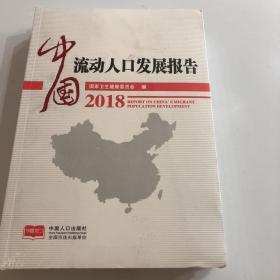 中国流动人口发展报告2018