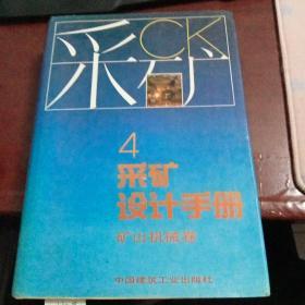 采矿设计手册(矿山机械卷)H718