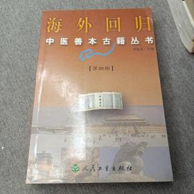 海外回归中医善本古籍丛书(第四册)
