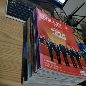 环球人物2020(1-21.23.24)(缺11月16日第22期)(23本合售,详情看标注和图片)