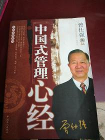 中国式管理心经