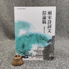 台大出版中心 黄启方《两宋诗词文综论稿》(锁线胶订)