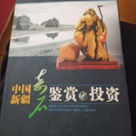 中国新疆奇石鉴赏与投资