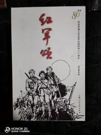 《红军颂》(纪念中国工农红军长征胜利八十周年连环画专辑,30册全)