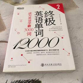 终极英语单词12000(2) 成为英语学霸3000词