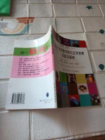 北京高中数学知识应用竞赛试题及解析//中学数学与应用丛书