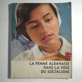 LA FEMME ALBANAISE DANS LA VOIE DU SOCIALISME 社会主义道路上的阿尔巴尼亚妇女(外文原版大画册)