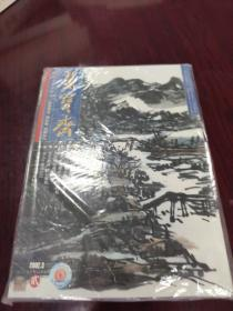 荣宝斋2002第2期