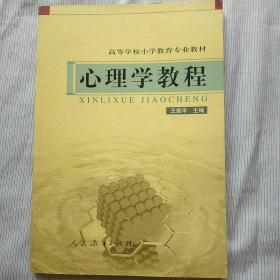高等学校小学教育专业教材:心理学教程