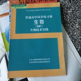 普通高中同步练习册. 生物.   : 选修1