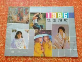 1986江西月历