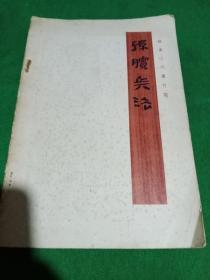 银雀山汉墓竹简 孙膑兵法