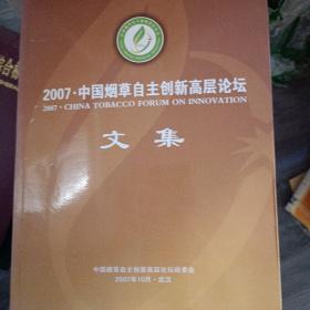 2007·中国烟草自主创新高层论坛