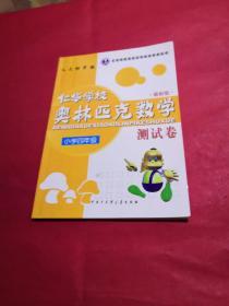 仁华学校奥林匹克数学测试卷 小学四年级