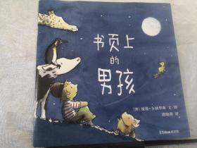 东方娃娃绘本版--书页上的男孩