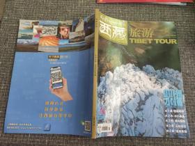 西藏旅游 【精美实用,西藏旅游杂志】 2020年第5期  关键词:亚洲水塔,水灵灵的西藏、水之源:雪峰皑皑、冰川晶晶、湖光粼粼、江水滔滔、温泉柔情