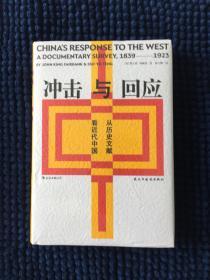 冲击与回应:从历史文献看近代中国 汗青堂 民主与建设出版社