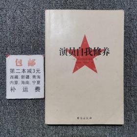 演员自我修养(戏考通关、人生练级常备指南)