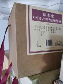 现货:蔡志忠中国古籍经典漫画(珍藏版·套装共16册)