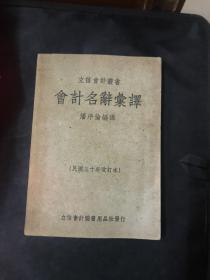 孤本:会计名辞会译 (民国三十六年)