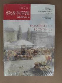 经济学原理(第7版):微观经济学分册(未开封)