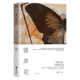 彼岸花(精装)爱与欲、灵与肉、深陷与解脱、上升与堕落的对抗和纠结❤二三事 庆山,新华先锋 北京联合出版有限公司9787559654236✔正版全新图书籍Book❤