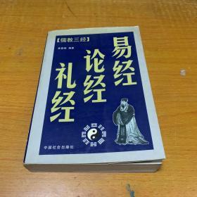 儒教三经 易经 论经 礼经(一版一印)(原文+白话+要义 632页)