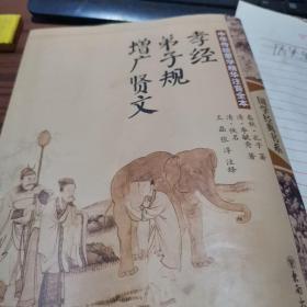 中华传统蒙学精华注音全本·孝经·弟子规·增广贤文