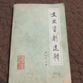文史资料选辑(第八十八辑)