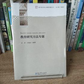 教师教育核心课程专题丛书:教育研究方法专题