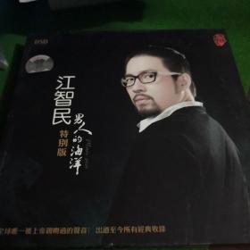 江智民 男人的海洋 CD