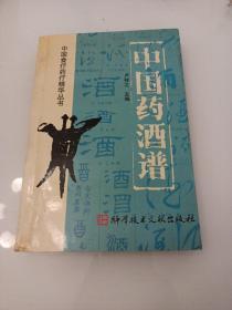 中国药酒谱