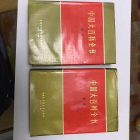 中国大百科全书 美术1、2 合售