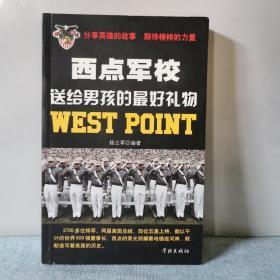 西点军校送给男孩的最好礼物    正版二手旧书内页有划线