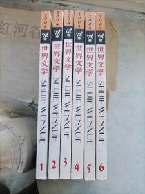 世界文学2004年1-6期,全年六册合售